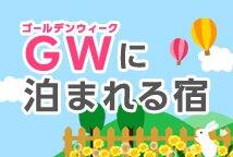 GWに泊まれる宿